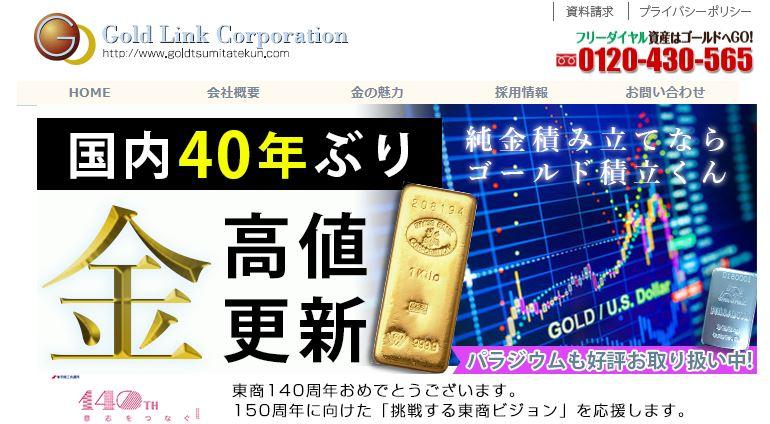 株式会社ゴールドリンクの「プラチナ・ゴールド積み立てくん」やってる方いますか?